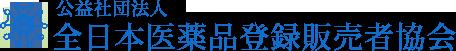 公益社団法人 全日本医薬品登録販売者協会
